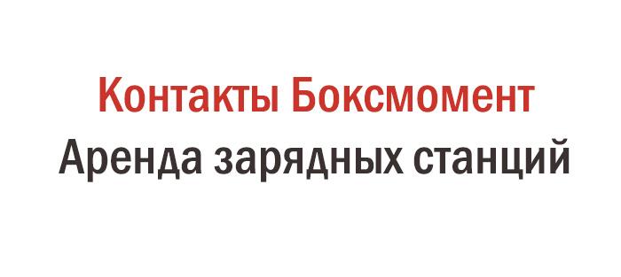 контакты Боксмомент Аренда зарядных устройств